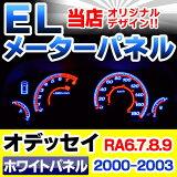 EL-HO01WH■ホワイトパネル■Odessey/オデッセイRA6.7.8.9(2000-2003)■HONDA/ホンダ ELスピードメーターパネル■レーシングダッシュ製(レーシ