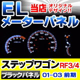 EL-HO03BK■ブラックパネル■StepWGN/ステップワゴンRF3/4(前期:2001/HONDA/ホンダ ELスピードメーターパネル■レーシングダッシュ製(レーシングダッシ