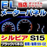 EL-NI03BK■ブラックパネル■Silvia/シルビアS15(1999-2002)■Nissan/日産 ELスピードメーター■レーシングダッシュ製(レーシングダッシュ/ELメー
