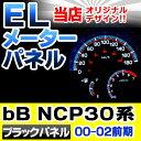 ■EL-TO02BK■ブラックパネル■bB ビービーNPC30(前期 2000-2002 H12-H14)■Toyota トヨタ ELスピードメーター パネル■レーシングダッ…