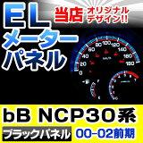 EL-TO02BK■ブラックパネル■bB/ビービーNCP30(前期:2000-2002)■Toyota/トヨタ ELスピードメーターパネル■レーシングダッシュ製(レーシングダッシュ