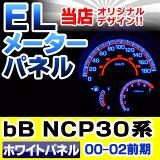 EL-TO02WH■ホワイトパネル■bB/ビービーNCP30(前期:2000-2002)■Toyota/トヨタ ELスピードメーターパネル■レーシングダッシュ製(レーシングダッシュ