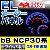 EL-TO03WH■ホワイトパネル■bB/ビービーNCP30(後期:20ota/トヨタ ELスピードメーターパネル■レーシングダッシュ製(レーシングダッシュ/ELメーター/スピードメーター/通販/)