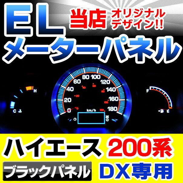 EL-TO04BKブラックパネルHIACE200ハイエース200系1-3型DX用(H16-H2511