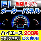 EL-TO04BK■ブラックパネル■HIACE200/ハイエース 200系(DX用)■Toyota/トヨタ ELスピードメーターパネル■レーシングダッシュ製(レーシングダッシュ/E