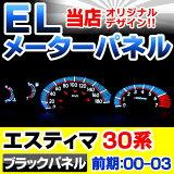 EL-TO05BK■ブラックパネル■Estima/エスティマACR/MCR30(前期:2000-2003)■Toyota/トヨタ ELスピードメーターパネル■レーシングダッシュ製(