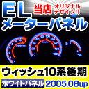 EL-TO08WH ホワイトパネル WISH ウイッシュ(E10系後期 2005.08以降 H17.08以降) Toyota トヨタ ELスピードメーターパネル レーシングダッシュ製( ELメーター ウィッシュ 10系 カーパーツ)