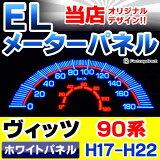 EL-TO09WH■ホワイトパネル■Vitz/ヴィッツ(P90系前期後期:2005-2010)■Toyota/トヨタ ELスピードメーターパネル■レーシングダッシュ製(カー用品/E