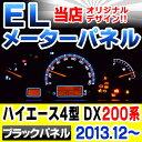 【05P03Dec16】【スーパーSALE限定ポイント5倍】 ■EL-TO11BK■ブラックパネル■HIACE ハイエース 200系(4型 DX 2013.12...