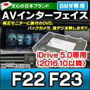BMW TYPE GXS02 AVインターフェイス 2シリーズ F22 F23(2016.10以降 H28.10以降) (インターフェイス 地デジ 割り込み 純正モニター インターフェイスジャパン バックカメラ)