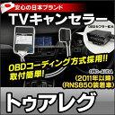 ODB-AU0A VW TVキャンセラー Tuareg トゥアレグ(2011.03以降 RNS850装着車)OBDコーディング方式TVフリーテレビキャンセラー TVジャンパー インターフェイスジャパン