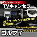 OBD-AU0B VW TVキャンセラー Golf7 ゴルフ7(Discover Pro搭載車 2013.06以降(パサート及びヴァリアント含)OBDコーディング方式TVフリーテレビキャンセラー TVジャンパー インターフェイスジャパン