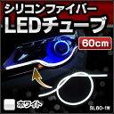 SL60-1W■60cm■ホワイト■シリコンファイバーLEDチューブ■(曲がる LED シリコン ファイバー ヘッドライト)