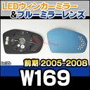 ■LM-BZ12B■Aクラス W169(前期/2005-2008)■MercedesBenz/メルセデスベンツ■LEDウインカードアミラーレンズ・ブルードアミラーレンズ(ブ..