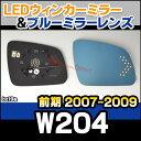 ■LM-BZ19A■Cクラス W204(前期/2007-2009)■LEDウインカードアミラーレンズ ブルードアミラーレンズ MercedesBenz メルセデスベンツ(ブルー/ドアミラー/LED/ウインカー カー/自動車/カーミラー)