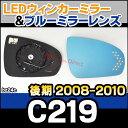 ■LM-BZ24C■CLSクラス W219(後期/2008-2011)■MercedesBenz/メルセデスベンツ■LEDウインカードアミラーレンズ・ブルードアミラーレンズ(ブルー/ドアミラー/LEDウインカー/自動車/用品/カーミラー)