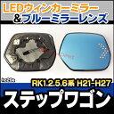 LM-HO29A HONDA/ホンダ■StepWGN/ステップワゴン(RK1/2/5/6:2009up)■LEDウインカードアミラーレンズ・ブルードアミラーレンズ(ブルー/ドアミラー/LED/ウインカー/外装パーツ/テールランプ)