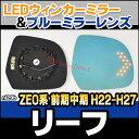 ■LM-NI29B■LEDウインカードアミラーレンズ■NISSAN 日産 Leaf リーフ ZE0 前期中期 平成22年-27年 (2010/12-2015/11)■ブルードアミラーレンズ(ブルー ドアミラー LEDウインカー 自動車 用品 カーミラー )