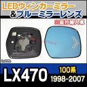 ■LM-TO22B■Lexus LX470(1998-2007)■LEXUS/レクサス/LEDウインカードアミラーレンズ・ブルードアミラーレンズ(ブルー/ドアミ...