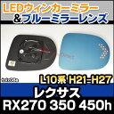 LM-TOLX08A■Lexusレクサス RX270350450H (L10系 2008.12以降 H20.12以降)■TOYOTA/トヨタ LEDウインカードアミラーレンズ・ブルードアミラーレンズ(ブルー/ドアミラー/レンズ/LED/ウインカー/LEDウインカー/通販/楽天)
