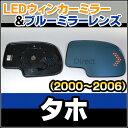 ■LM-GM02A GM/シボレー■Chevrolet Tahoe/シボレータホ(2000-2006)■LEDウインカードアミラーレンズ・ブルードアミラーレンズ(ドアミラー LEDウインカー パーツ カスタムパーツ )