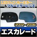 ■LM-GM02H GM シボレー■キャデラックエスカレード(2002-2006)■LEDウインカードアミラーレンズ・ブルードアミラーレンズ(LEDウインカー ウィンカー ドア 車用品・ドアミラー カー用品 パーツ キャデラック ミラー)