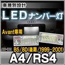 ■LL-AU-I01■A4 RS4(B5 8D 後期 1999-2001)■LEDナンバー灯 LEDライセンスランプ AUDI アウディ■(LED ナンバー灯 カー アクセサリー ドレスアップ ナンバーライト ナンバープレートランプ ライセンス灯 車種別 ライセンス)