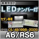 LL-AU-I02 A6 RS6(C5 4B 1998-2005)※セダンのみ LEDナンバー灯 LEDライセンスランプ AUDI アウディ (LED ナンバー灯 カー アクセサリー ドレスアップ ナンバーライト ナンバープレートランプ)