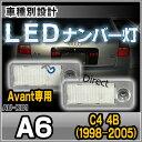 LL-AU-K01 A6(C4 4B 1998-2005 H10-H17)※Avant専用 LED ナンバー灯 LED ライセンス ランプ AUDI アウディ (カー アクセサリー ドレスアップ ナンバーライト ナンバー)