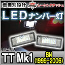 ■LL-AU-D01■TT Mk1(8N 1999-2006)■5604181W■LEDナンバー灯 LEDライセンスランプ AUDI アウディ■レーシングダッシ...