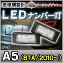 LL-AU-H05 A5 Sportback スポーツバック(8TA:2010〜) 5605930W LEDナンバー灯 LEDライセンスランプ AUDI アウディ レーシングダッシュ製 (レーシングダッシュ LED ナンバー灯 用品 カー アクセサリー )