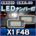 ■LL-BM-K21■Xシリーズ X1 F48■5606563W■BMW LED ナンバー灯 ライセンス ランプ■レーシングダッシュ製■(レーシングダッシュ LED ナンバー灯 LEDナンバー灯 BMW パーツ グッズ ナンバーランプ )