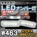 楽天ファクトリーダイレクトJAPANLL-BZ-J01 Gクラス W463(1986-2013 S61-H25)ゲレンデヴァーゲン LED ナンバー灯 LED ライセンス ランプ Mercedes Benz メルセデス ベンツ (カー アクセサリー ドレスアップ ナンバーライト ナンバー)