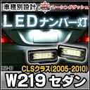 ■BZ-D04■CLSクラス W219セダン(2005-2010)■5603785W■MercedesBenz/メルセデスベンツ/LEDナンバー灯/ライセンスラ...