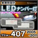 ■LL-PE-B06■LEDナンバー灯 ライセンスランプ■プジョー Peugeot 407 クーペ・セダンのみ■レーシングダッシュ製■5605433W■(レーシングダッシュ LED ナンバー灯 LEDナンバー灯 ランプ ライト)
