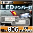 ■LL-PE-B09■LEDナンバー灯 ライセンスランプ■プジョー Peugeot 806 後期■レーシングダッシュ製■5605433W■(レーシングダッシュ LED ナンバー灯 LEDナンバー灯 ランプ ライト カーアクセサリー カスタム パーツ)