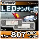 ■LL-PE-B10■LEDナンバー灯 ライセンスランプ■プジョー Peugeot 807■レーシングダッシュ製■5605433W■(レーシングダッシュ LED ナンバー灯 LEDナンバー灯 ランプ ライト カーアクセサリー カスタム パーツ)