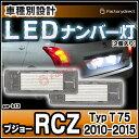 ■LL-PE-B13■LEDナンバー灯 ライセンスランプ■プジョー Peugeot RCZ■レーシングダッシュ製■5605433W■(レーシングダッシュ LED ナンバー灯 LEDナンバー灯 ランプ ライト カーアクセサリー)