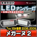 ■LL-RE-A04■Megane II メガーヌ2(フェイズII 2006-2008) LEDナンバー灯 LEDライセンスランプ RENAULT ルノー■(LED ナンバー灯 カー アクセサリー ドレスアップ ナンバーライト ナンバープレート)