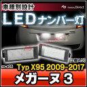 ■LL-RE-A05■Megane III メガーヌ3(2008以降) LEDナンバー灯 LEDライセンスランプ RENAULT ルノー■(LED ナンバー灯 カー アクセサリー ドレスアップ ナンバーライト ナンバープレートランプ )