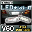 ■LL-VO-A07■V60(2011〜) LEDナンバー灯 LED ライセンス ランプ VOLVO ボルボ■(LED ナンバー灯 カー アクセサリー ドレスアップ ナンバーライト ナンバープレートランプ ライセンス灯 車種別 ライセンス)