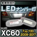 ■LL-VO-A08■XC60(2009〜) LEDナンバー灯 LED ライセンス ランプ VOLVO ボルボ■(LED ナンバー灯 カー アクセサリー ドレスアップ ナンバーライト ナンバープレートランプ ライセンス灯 車種別 ライセンス)