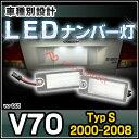 ■LL-VO-B01■V70 II 2000-2007■VOLVO ボルボ LEDナンバー灯 LED ライセンス ランプ■(LED ナンバー灯 カー アクセサリー ドレスアップ ナンバーライト ナンバープレートランプ ライセンス灯 車種別 ライセンス)