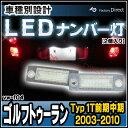 LL-VW-F04 GolfTouran ゴルフトゥーラン(1T 2003-2010) 5604180W LEDナンバー灯 LEDライセンスランプ VW フォルクスワーゲン レーシングダッシュ製 (レーシングダッシュ LED )