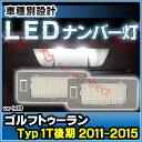 LL-VW-H09 Touran ゴルフトゥーラン(1T 2011-2015) 5605930W LEDナンバー灯 LEDライセンスランプ VW フォルクスワーゲン レーシングダッシュ製 (レーシングダッシュ LED )