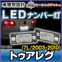 ■LL-VW-E01■Toureg トゥアレグ(7L 2003-2010)■5604028W■LEDナンバー灯 LEDライセンスランプ VW フォルクスワーゲン■レーシングダッシュ製■(ナンバー灯 用品 カー ナンバープレート ナンバー ライセンスライト ライセンス led ファクトリーダイレクト)