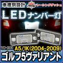 ■LL-VW-E03■Golf Mk5 Variant ゴルフ5ヴァリアント(A5 1K 2004-2009) ■5604028W■LEDナンバー灯 LEDライセンスランプ VW フォルクスワーゲン■レーシングダッシュ製■(LED ナンバー灯 ドレスアップ ナンバー )