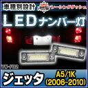 ■LL-VW-F02■Jetta/ジェッタ(A5/1K:2006-2010)■5604180W■LEDナンバー灯/LEDライセンスランプ/VW/フォルクスワーゲ...