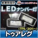 LL-VW-H10 Touareg トゥアレグ(7P5 2011〜) 5605930W LEDナンバー灯 LEDライセンスランプ VW フォルクスワーゲン レーシングダッシュ製 (LED ナンバー灯 ナンバープレート 車 VOLKSWAGEN パーツ カスタム 改造 ナンバー 交換 灯)