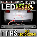 ■LL-AU-BUA02■AUDI アウディ専用 LED リアフォグ&バックランプ■Audi アウディ TT RS 8J (2010-2014)■高輝度8LED採用■(LED Audi リアフォグ ストップランプ サードランプ バックランプ 純正交換)